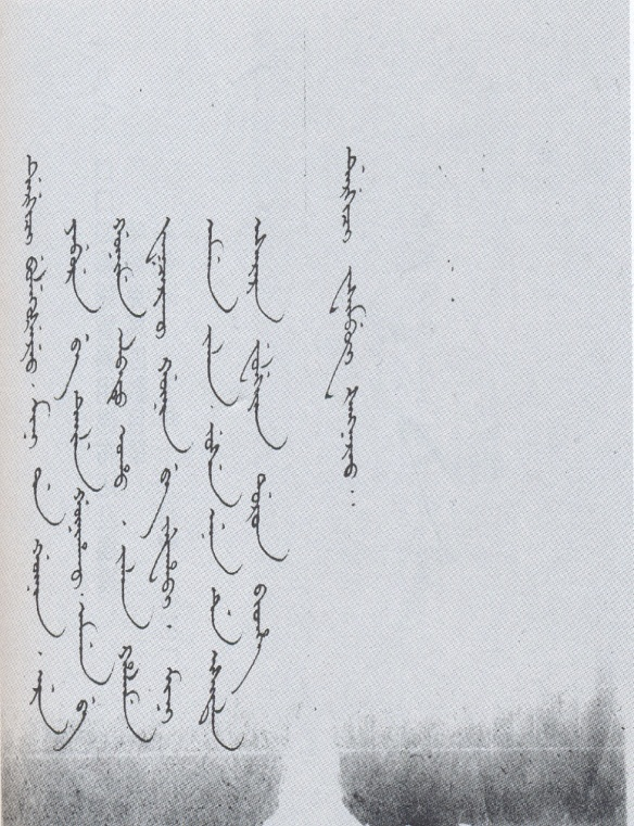 A Letter [by the Kazakh Khan Abulai] Asking the Emperor to Issue an Edict QZHGDH, 1: 460-61.